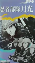 VHS『忍者部隊月光』 モノクロ作品