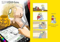 BANANA FISH「USUI-hon」