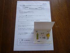 当選品 伊藤園  ゆず×おーいお茶 クオカード 500円分