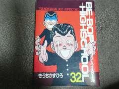 ビー・バップ・ハイスクール32巻