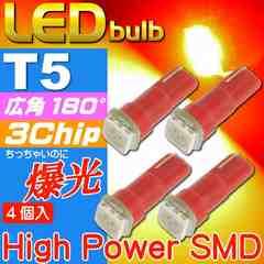 LEDバルブT5レッド4個 3chip内蔵SMDメーター球 as10196-4