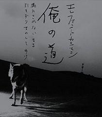 エレファントカシマシ「俺の道」THE ELEPHANT KASHIMASHI エレカシ