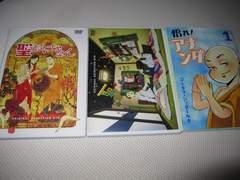 聖☆おにいさん8巻9巻10巻特装版DVDとコミック型ノート漫画なし