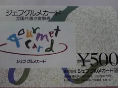 ジェフグルメ5千円分★切手印紙等支払い可