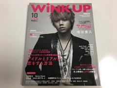 Wink up ウインクアップ 2013年10月号 送料込み 増田貴久