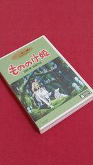 【即決】スタジオジブリ「もののけ姫」(DVD3枚組)
