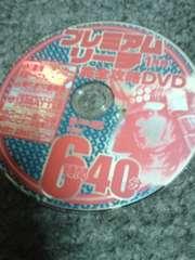 プレミアムリーチ完全攻略DVD 2017年1月号 付録DVD