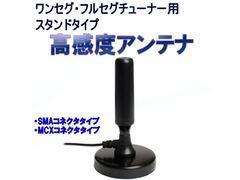 高感度スタンドアンテナ ワンセグ/フルセグチューナー(MCX)