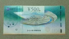 UCギフトカード 500円分