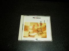 朗読CD「遠藤周作〜恋愛とは何か/山本學(山本学)」