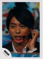 櫻井翔さんの写真�B