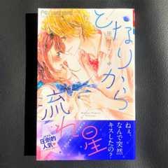 FC 田村ことゆ となりから流れ星 フラワーコミックス 小学館