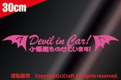 Devil in Car!小悪魔をのせています!/ステッカーピンク30