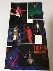 【KinKi Kids ファンクラブ会報誌】NO.59