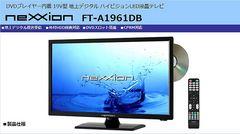 自分専用TV&DVDプレイヤー内蔵 19V型LED液晶テレビ