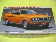 ハセガワ 1/24 HC-28 三菱 コルト ギャラン GTO-MR [1971] 完全新金型