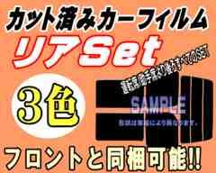 リア (b) クリッパーリオ U71W  カット済みカーフィルム 車種別スモーク