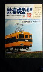 月刊 鉄道模型趣味 1980年12月号