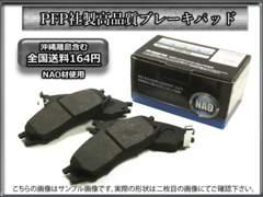 送料164円 高品質パッド MRワゴン MF21S ラパン HE21S