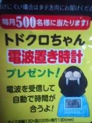 ノーベル製菓/のど黒飴オリジナルトドクロちゃん電波時計当選品