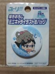 ★ユーリ!!!YURI ON ICE 缶バッジ 勝生勇利&マッカチン