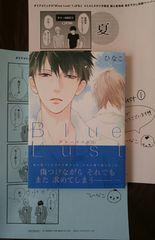 Blue Lust 1/ひなこ 特典ペーパー2枚付き