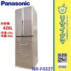 RK966▲パナソニック 冷蔵庫 426L 2008年 6ドア 新鮮凍結 NR-F433T