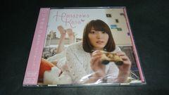【新品】星空ディスティネーション(初回生産限定盤)/花澤香菜 CD+DVD