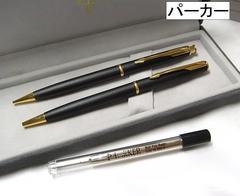 本物確実正規未使用パーカー ボールペン&シャーペン&替え芯セット