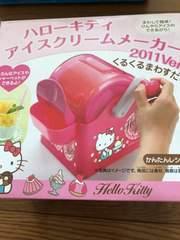 ハローキティ アイスクリームメーカー 新品 未使用