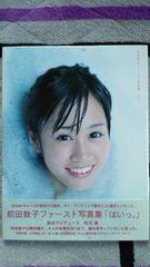 前田敦子写真集「はいっ。」直筆サイン入り