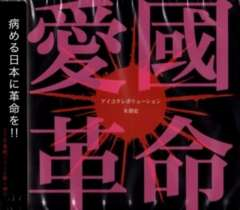 ◆R指定 【愛國革命 -初回限定盤-】 CD+DVD 新品 特典付き