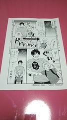 さとまるまみ 真夏の☆BABYフェア アニメイト特典 描き下ろしペーパー