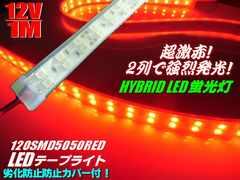 12V/船舶・漁船用/カバー付LEDテープライト蛍光灯/1M/赤色レッド