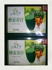 送料無料♪75種類の野菜酵素青汁2箱(50袋)ダイエット美肌健康に