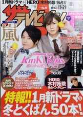テレビジョン2014年11・21号  KinKi Kids表紙