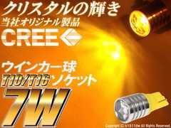 2球�儺10/T16アンバーCREE 7WハイパワークリスタルLED 明るさバツグン