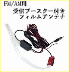 FM AM 受信ブースター付き フィルムアンテナ