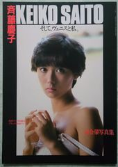斉藤慶子写真集「そして、ヴェニスと私」