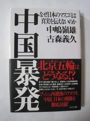 中国暴発 なぜ日本のマスコミは真実を伝えないのか