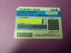 最新 ANA株主優待券(2018年5月31日搭乗まで)2枚セット