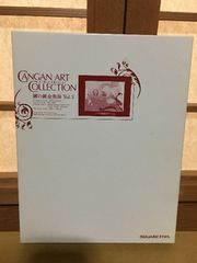 ガンガンアートコレクション 鋼の錬金術師vol3 金額でテレビ追加