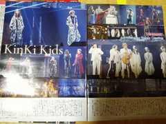 KinKi Kids『1/10発売ザ・テレビジョン&TVガイド』11�n切り抜き