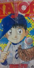 【送料無料】メジャー 全78巻完結おまけ付きセット《アニメ化》
