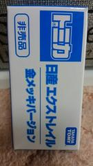 トミカ 日産 エクストレイル 金メッキバージョン 非売品 未使用 新品