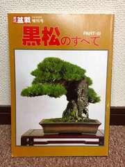 近代盆栽 増刊号  黒松のすべてパートスリー   盆栽