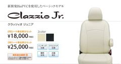 Clazzio.Jr カバー VOXY/ヴォクシ- 80系 8人 ZS/X/X-Cパッケージ