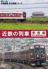 新品DVD【近鉄の列車 奈良線をゆく通勤列車たち】送料無料