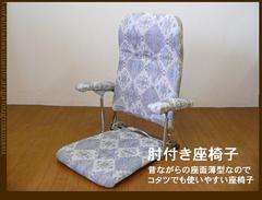 税込◇新品:コンパクト座椅子(ブルー)肘付き/軽量設計!