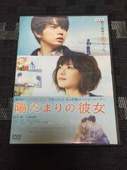 【DVD】陽だまりの彼女【レンタル落ち】